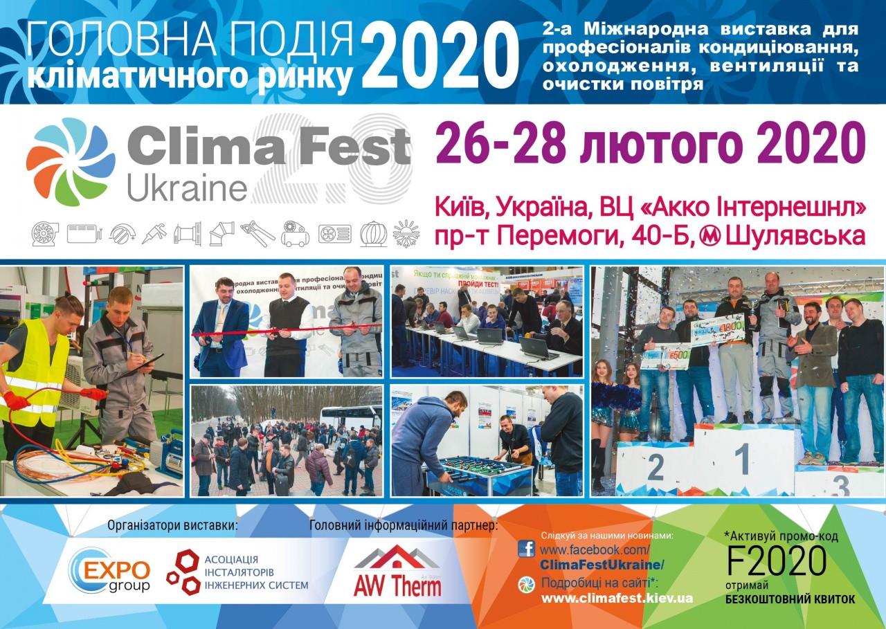 Стартовала выставка Сlima Fest Ukraine 2020